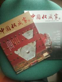 中国收藏家(2014年2.3期2本)