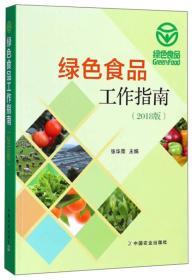 绿色食品工作指南(2018版)