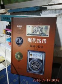 现代钱币收藏与投资(修订版 )(签名本)