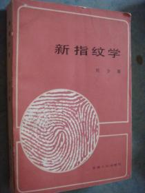 《新指纹学》刘少聪著 101页黑白图录 1984年1版1印 原版书 私藏 品佳 书品如图