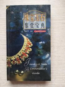 珠宝玉石鉴赏宝典