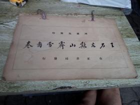 珂罗版精印《王石谷溪山斋雪图卷》上海有正书局民国十一年六月六版