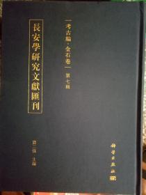 长安学研究文献汇刊:第七辑:考古编:金石卷