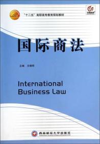 """国际商法/""""十二五""""高职高专教育规划教材"""
