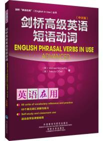 """正版】剑桥""""英语在用""""丛书:剑桥高级英语短语动词"""