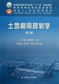 土地利用规划学   王万茂 第八版  第8版