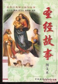 圣经故事图文本   (世界经典神话插图故事)