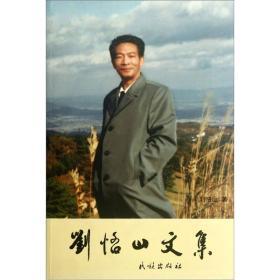 刘恪山文集 专著 刘恪山著 liu ke shan wen ji