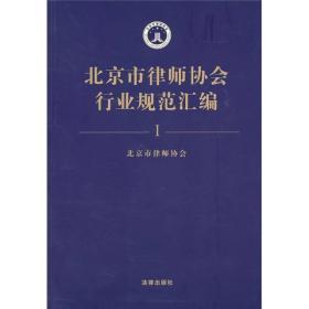 北京市律師協會行業規范匯編1