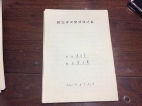 南京师范大学美术系党支部书记朱秀文手稿  终身保真