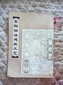 东阳明清建筑工艺(一)