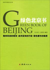 绿色北京书