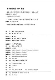 """认真学习胡锦涛""""七一""""讲话:建党90周年学习问答"""