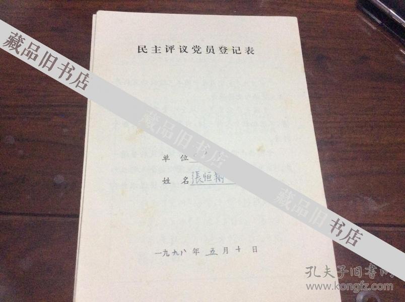 中国美术教育付编辑张恒祥手稿  终身保真