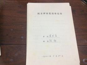 中国美术教育编辑张劲手稿  终身保真