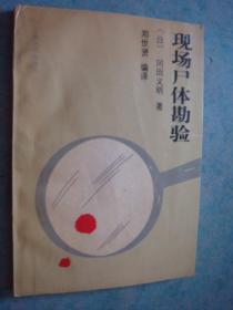 《现场尸体勘验》日.冈田义明 著 1991年1版1印 原版书 馆藏 品佳 书品如图