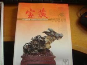 宝藏中国观赏石5