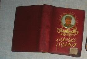 林彪同志言论摘录--大海航行靠舵手干革命靠毛泽东思想(封面有彩色毛像 内页毛像一张毛林合影一张林题5页 )封面林彪两字被挖掉
