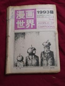 漫画世界(1993年第1期-第12期)(自然发黄 装线)