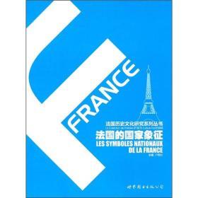 法国的国家象征