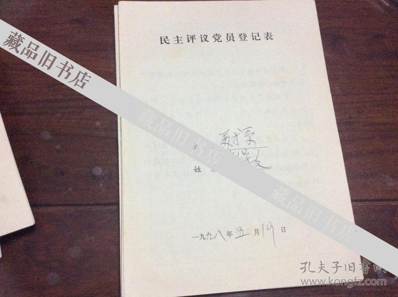 江苏省着名画家范保文手稿  终身保真