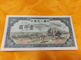 第一版人民币 壹仟圆 秋收