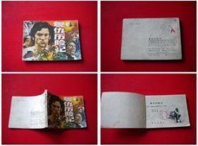 《复仇历险记》重庆1983.5一版一印46万册,7606号,外国连环画