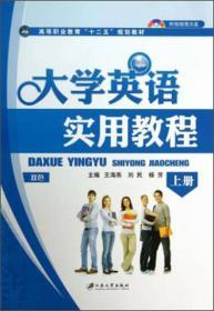 大学英语实用教程(上册)