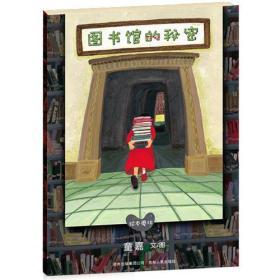 童嘉的绘本磨坊(全3册)(蒲公英童书馆出品)