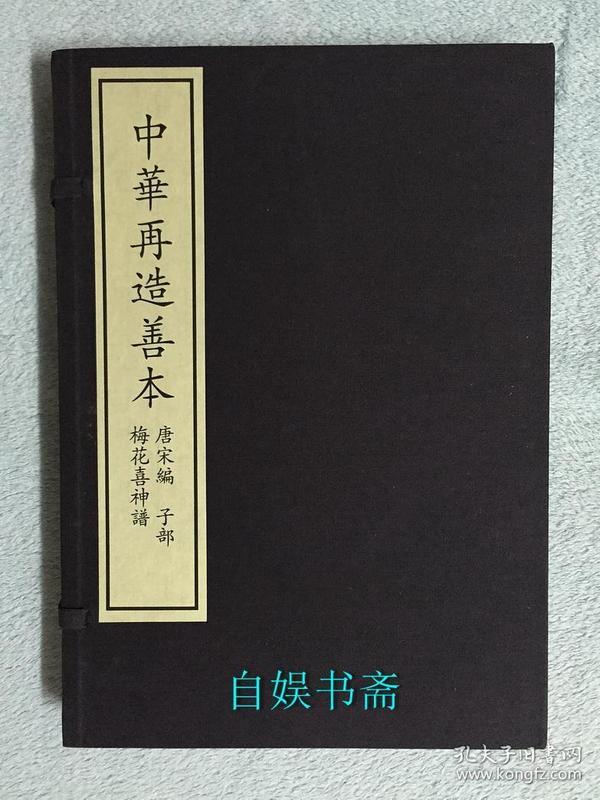 中华再造善本:梅花喜神谱(一函二册全)