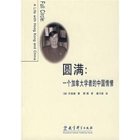 圆满:一个加拿大学者的中国情愫