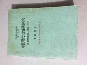 中国现代化的区域研究:闽浙台地区,1860—1916