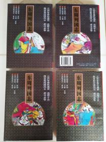 东周列国志 中国古典历史演义小说珍藏绘画本 1—4卷全  中国连环画出版社