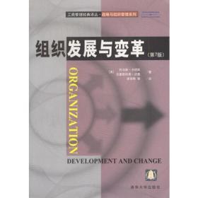 组织发展与变革(第7版)