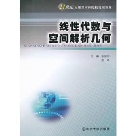 线性代数与空间解析几何 张国印 南京大学出版社 9787305086748