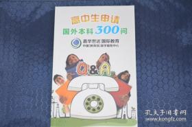 高中生申请国外本科  300问 ( 出国留学)
