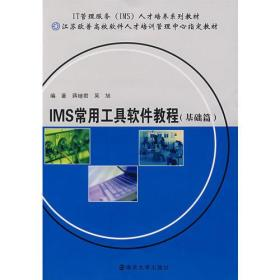 IMS常用工具软件教程(基础篇)