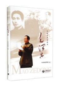 共和国领袖故事:毛泽东
