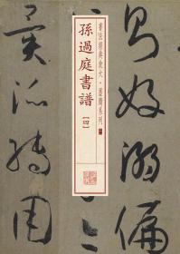 书法经典放大·墨迹系列:孙过庭书谱(四)