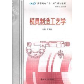 模具制造工艺学 方世杰 9787305089732 南京大学