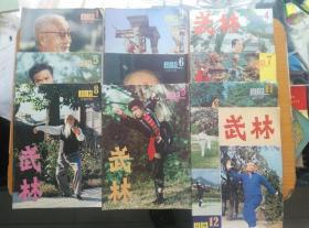武林 1983 1-12期 缺2,11两期 存10期