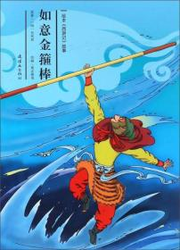 绘本《西游记》故事:如意金箍棒