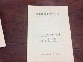 中国国家画院副院长范扬手稿  终身保真