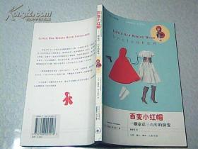 百变小红帽 ~~~~一则童话三百年的演变
