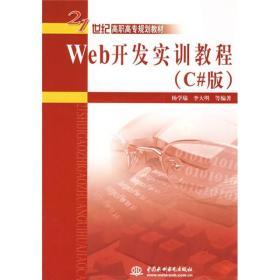 Web开发实训教程(C#版)/21世纪高职高专规划教材