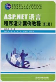 ASP.NET语言程序设计案例教程第二版
