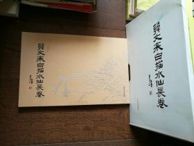韩文来白描水仙长卷