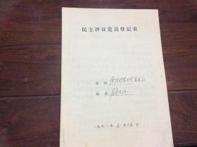 江苏省书法家协会主席尉天池手稿  终身保真