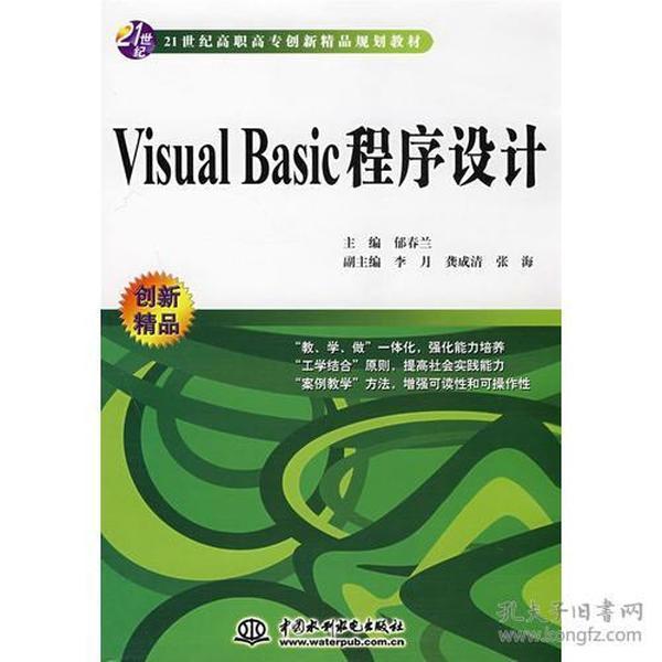 Visual Basic 程序设计 (21世纪高职高专创新精品规划教材)