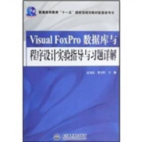 Visuai FoxPro 数据库与程序设计实验指导与习题详解